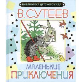 Сутеев В. Маленькие приключения