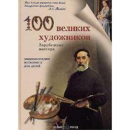 Жукова Л. (сост.) 100 великих художников. Зарубежные мастера