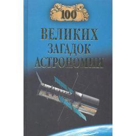 Волков А. Сто великих загадок астрономии