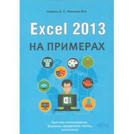 Семенов В.П., Финкова М.А. Excel 2013 на примерах