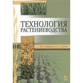 Наумкин В., Ступин А. Технология растениеводства: учебное пособие