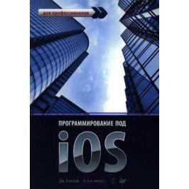 Конвэй Дж. Программирование под iOS
