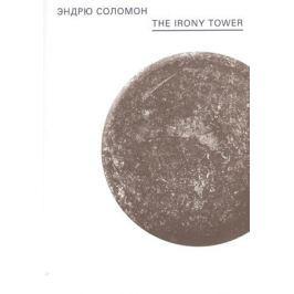 Соломон Э. The Irony Tower. Советские художники во времена гласности