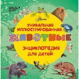 Паршин И. (пер.) Уникальная иллюстрированная энциклопедия для детей. Животные