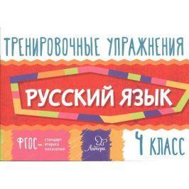 Ушакова О. Тренировочные упражнения. Русский язык 4 класс