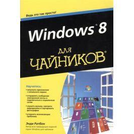 Ратбон Э. Windows 8 для чайников