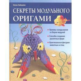 Зайцева А. Секреты модульного оригами