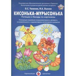 Ушакова О., Лыкова И. Кисонька-мурысонька. Потешки и беседы по картинкам