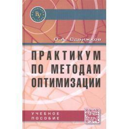 Сдвижков О. Практикум по методам оптимизации. Учебное пособие