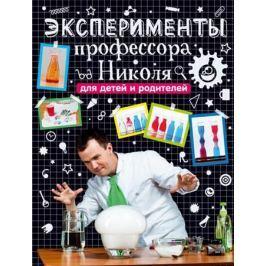 Ганайлюк Н. Эксперименты профессора Николя для детей и родителей