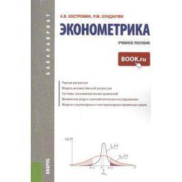 Костромин А., Кундакчян Р. Эконометрика: учебное пособие