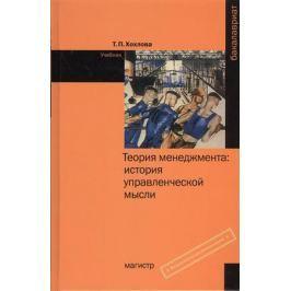 Хохлова Т. Теория менеджмента: история управленческой мысли. Учебник