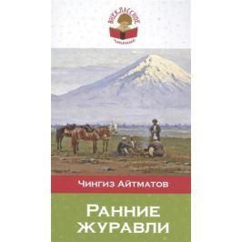 Айтматов Ч. Ранние журавли