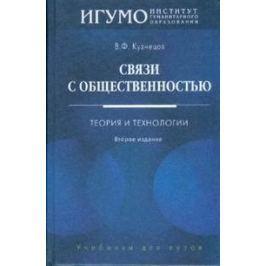 Кузнецов В. Связи с общественностью Теория и технологии Кузнецов