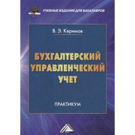 Керимов В. Бухгалтерский управленческий учет. Практикум. 9-е издание