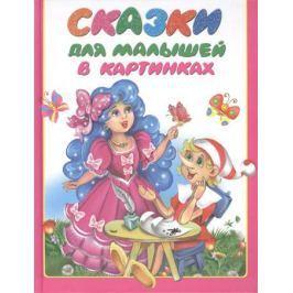Дмитриева В. (сост.) Сказки для малышей в картинках