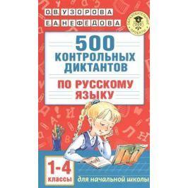 Узорова О. 500 контрольных диктантов по русскому языку. 1-4 классы