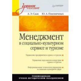 Саак А. Менеджмент в соц.-культурном сервисе и туризме