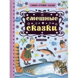 Коростылев В., Маршак С., Михалков С., и др. Смешные сказки