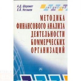 Шеремет А. Методика финансового анализа деятельности коммерческих организаций