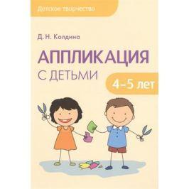 Колдина Д. Аппликация с детьми 4-5 лет