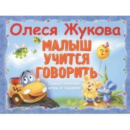 Жукова О. Малыш учится говорить. Самые нужные игры и задания