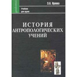 Орлова Э. История антропологич. учений Учеб.
