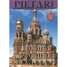 Альбедиль М. Pietari. Historiaa ja arkkitehtuuria
