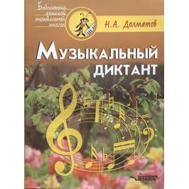 Долматов Н. Музыкальный диктант: учебно-методическое пособие. Ноты