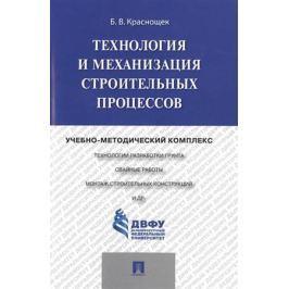 Краснощек Б. Технология и механизация строительных процессов. Учебно-методический комплекс