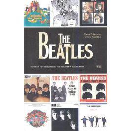 Робертсон Дж., Хамфриз П. The Beatles. Полный путеводитель по песням и альбомам