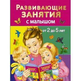 Дмитриева В. Развивающие занятия с малышом от 2 до 5 лет