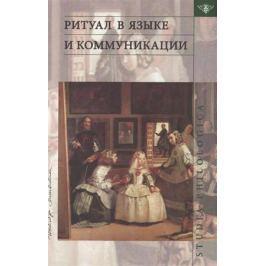 Федорова Л. (сост.) Ритуал в языке и коммуникации. Сборник статей