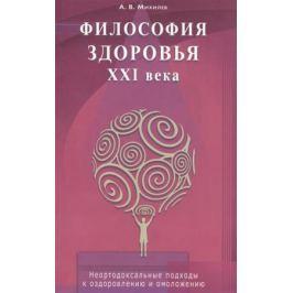 Михилев А. (сост.) Философия здоровья XXI века. Неортодоксальные подходы к оздоровлению и омоложению