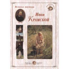 Иван Крамской. Набор репродукций