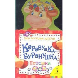Купряшова С. (худ.) Коровушка-буренушка
