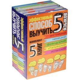 Эффективный способ выучить 5 языков (комплект из 5 книг)