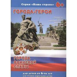Тетерин С. Города-герои. Города воинской славы