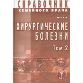 Седов В. Справочник семейного врача. Хирургические болезни. Том 2
