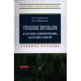 Куприянчук Е., Щербакова Ю. Управление персоналом: ассессмент, комплектование, адаптация, развитие. Учебное пособие