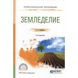 Курбанов С. Земледелие. Учебное пособие для СПО