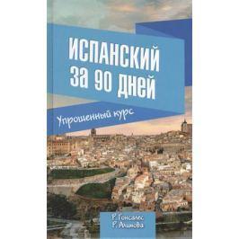 Гонсалес Р., Алимова Р. Испанский за 90 дней. Упрощенный курс. Учебное пособие