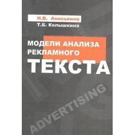 Аниськина Н., Колышкина Т. Модели анализа рекламного текста
