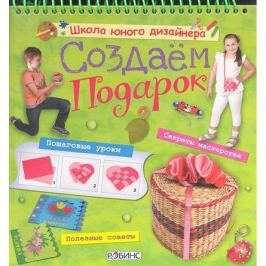 Миронова М., Коваленко И., и др. Создаем подарок