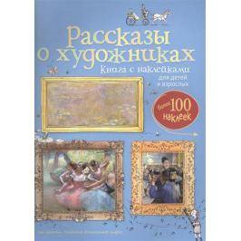 Курто С., Дэвис К. Рассказы о художниках. Книга с наклейками для детей и взрослых