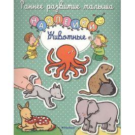 Шмидт М. (ред.) Животные