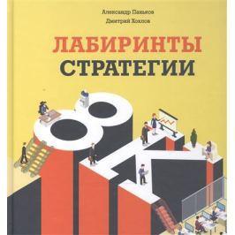Паньков А., Хохлов Д. Лабиринты стратегии. 8К