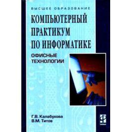 Калабухова Г. Компьютерный практикум по информатике