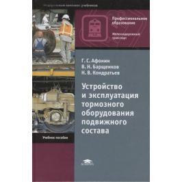 Афонин Г. Устройство и эксплуатация тормозного оборуд. подвижного состава
