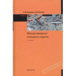 Панкова С., Попова Н. Международные стандарты аудита. Учебник. 3-е издание, с изменениями